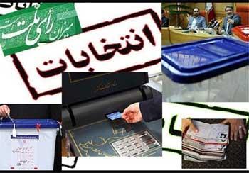 ۲۰۳ نامزد از اردبیل در انتخابات مجلس شورای اسلامی نامنویسی کردند