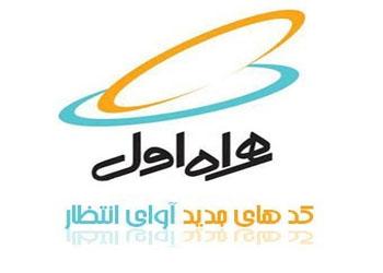 آوای انتظار همراه اول آلبوم مخاطب خاص علی عبدالمالکی
