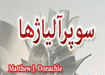 دانلود کتاب جامع سوپرآلیاژها (Matthew J. Donachie)