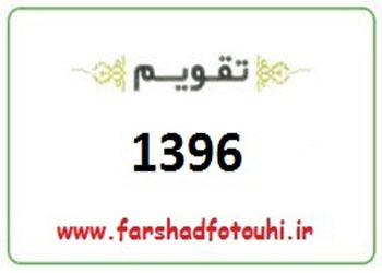 تقویم سال 1396 با مناسبت ها شمسی (هجری شمسی، هجری قمری و میلادی)