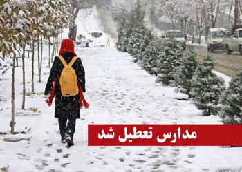 مدارس ۵ شهر اردبیل تعطیل اعلام شد