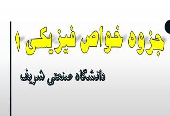 دانلودجزوه خواص فیزیکی ۱ دانشگاه صنعتی شریف