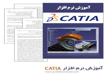 دانلود کتاب آموزش نرم افزار Catia