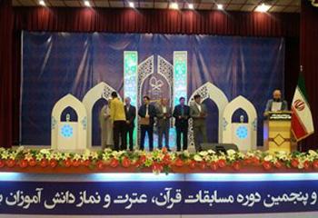 مسابقات سراسری قرآن، عترت و نماز با تجلیل از دانشآموزان برتر به کار خود پایان داد