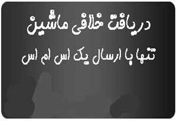 گرفتن خلافی ماشین با اس ام اس