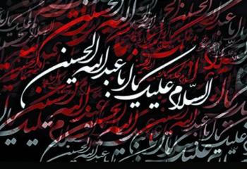 فرا رسیدن ایام سوگواری اباعبدالله الحسین(ع) تسلیت باد