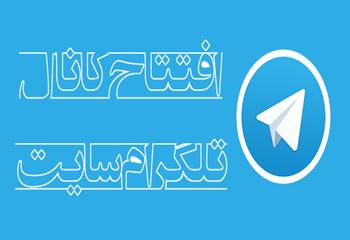 کانال تلگرام ما و تبلیغ رایگان کانال تلگرام شما