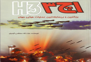 دانلود فیلم سینمایی حمله به اچ 3 با کیفیت بالا