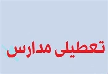 تعطیلی مدارس استان اردبیل توسط فرمانداران اعلام میشود