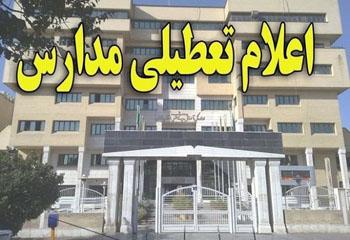 تعطیلی مدارس ۸ شهر اردبیل/تندباد با سرعت ۱۲۰ کیلومتر در راه است