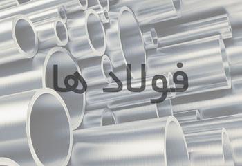 پروژه فولاد های کم کربن و پرکربن