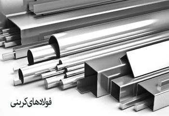 پروژه فولادهای ساده کربنی و فولادهای پر آلیاژ