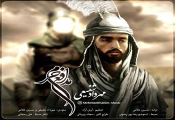 دانلود آهنگ جدید مهرداد شفیعی بنام مدافع حرم