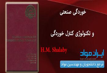 خوردگی صنعتی و تکنولوژی کنترل خوردگی (H.M. Shalaby)