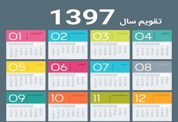 دانلود تقویم 97 – تقویم سال 1397 شمسی با پس زمینه طبیعت + مذهبی + ماشین + مناسبت ها PDF