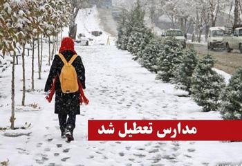 بارش برف مدارس برخی شهرهای اردبیل را به تعطیلی کشاند
