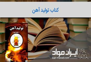 دانلود کتاب تولید آهن دکتر سعیدی