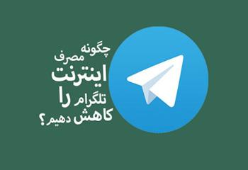 صرفهجویی در مصرف اینترنت توسط تلگرام