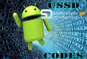 معرفی تمامی کد های مخفی USSD موبایل های اندروید