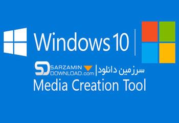 نرم افزار دانلود فایل نصبی ویندوز 10 (برای ویندوز) - Media Creation Tool 10.0.15063 Windows