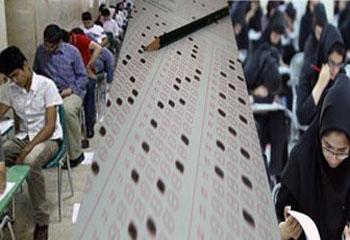 فرصت ثبت نام آزمون ارشد رشته های پزشکی پایان یافت/ نام نویسی مجدد در اردیبهشت ۹۷