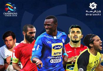 تیم منتخب ایرانیهای هفته سوم لیگ قهرمانان آسیا