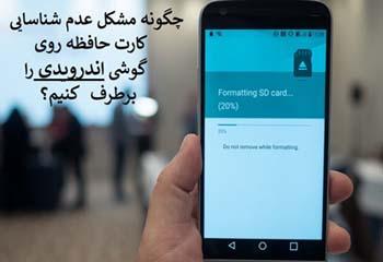 راه حل مشکل عدم شناسایی کارت حافظه در گوشی اندرویدی
