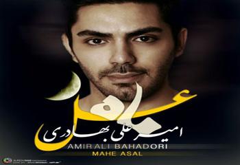 کد آهنگ پیشواز امیر علی بهادری ماه عسل