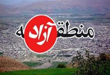 کلیات منطقه آزاد اردبیل به تصویب نهایی مجلس رسید