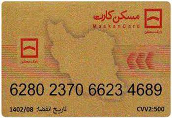 نحوه ثبت تاریخ کارت های بانکی از طریق سامانه های اینترنتی