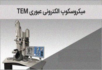 میکروسکوپ الکترونی عبوری TEM چیست؟