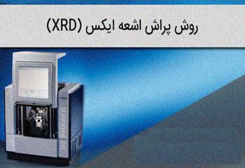 روش پراش اشعه ایکس XRDچیست؟