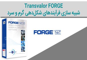 دانلود نرم افزار Transvalor FORGE NxT v1.1.0.0