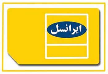 کدهای مخفی سیم کارت های اعتباری ایرانسل  که نمیدانستید