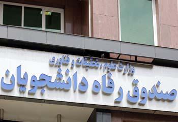 تمدید مهلت ثبتنام وامهای دانشجویی  تا 15 اردیبهشت