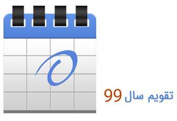 دانلود تقویم 99 – پس زمینه دسکتاپ + تقویم ۹۹ در یک نگاه + تقویم 1399 PDF
