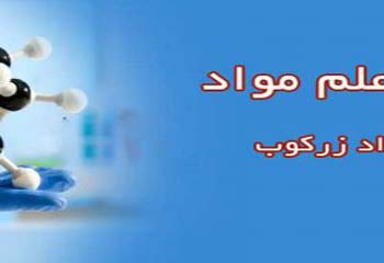 جزوه علم مواد 2 دانشگاه صنعتی اصفهان PDF