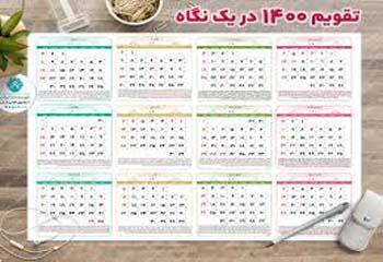 دانلود تقویم سال ۱۴۰۰ شمسی