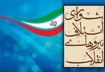 لیست نهایی شورای ائتلاف برای شورای شهر اردبیل اعلام شد