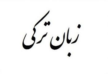 آموزش زبان ترکی آذربایجانی (1)