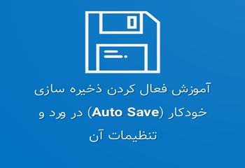 آموزش فعال کردن ذخیره سازی خودکار (Auto Save) در ورد و تنظیمات آن